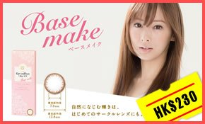 Eye Coffret 1 Day Base Make Special Promotion