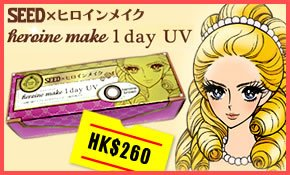 Heroine Make 1 Day UV Special Promotion