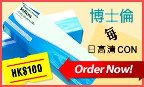 SofLens Daily Disposable Special Promotion