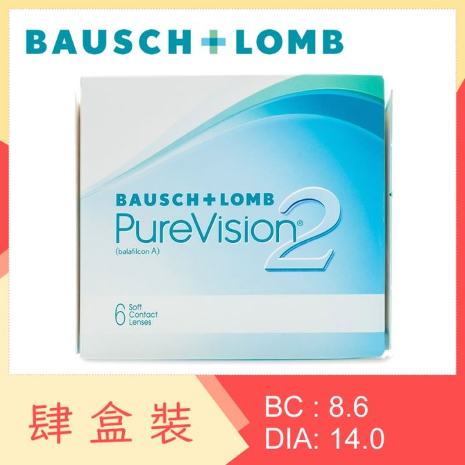PureVision 2 HD (4 Boxes)