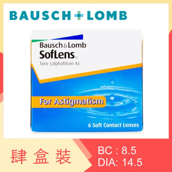 SofLens 66 Toric for Astigmatism (4 Boxes)