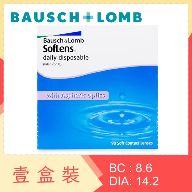 SofLens Daily Disposable 1-Day 90 Pack