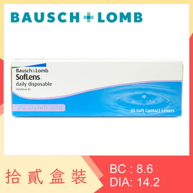 SofLens Daily Disposable 1-Day (12 Boxes)
