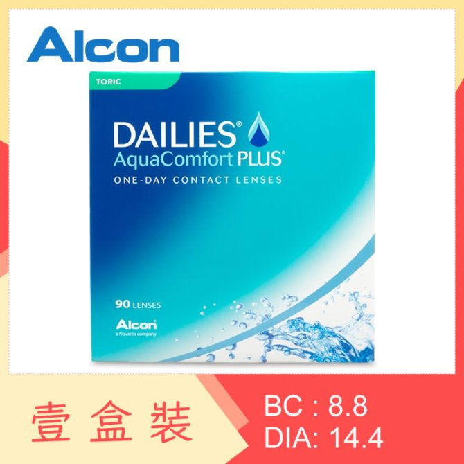 Alcon DAILIES AquaComfort Plus Toric 90 Pack