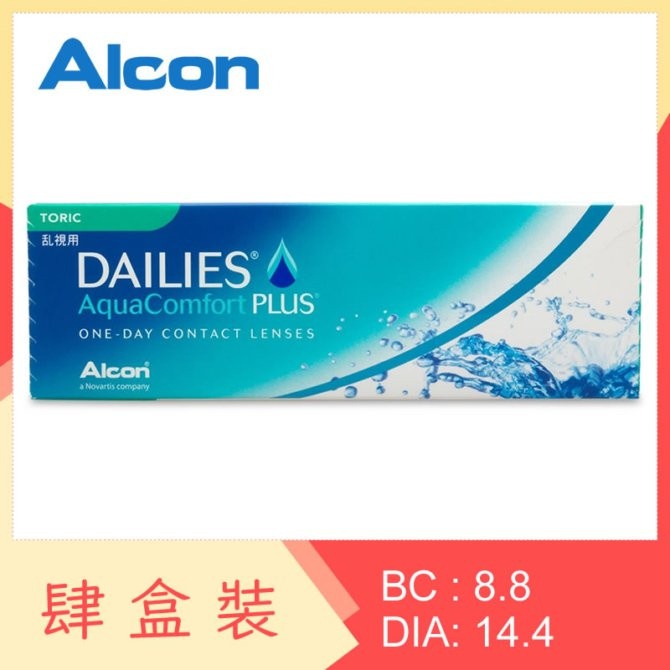 Alcon DAILIES AquaComfort Plus Toric (4 Boxes)