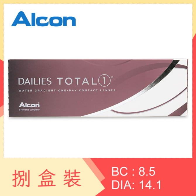 Alcon DAILIES TOTAL 1 (8 Boxes)