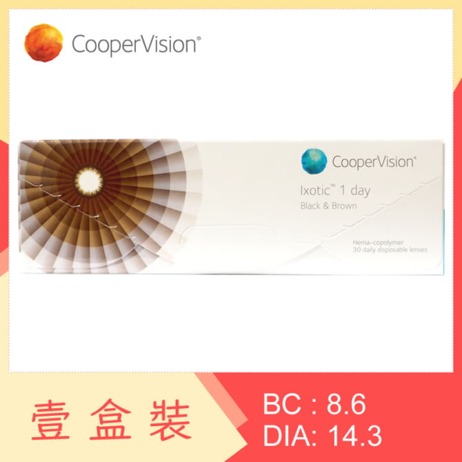 CooperVision Ixotic 個性黑棕