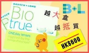 Biotrue 1 Day 90pack