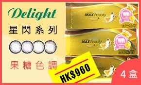 One Day Delight Max Beauty