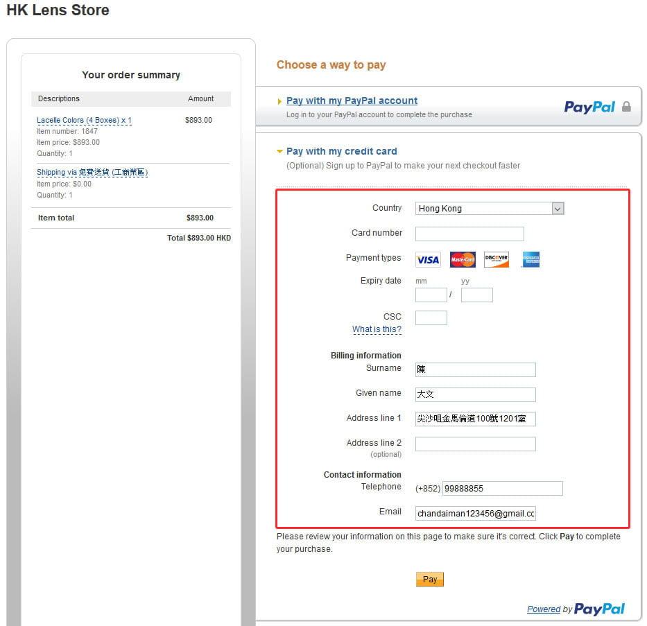 選擇Paypal或信用咭