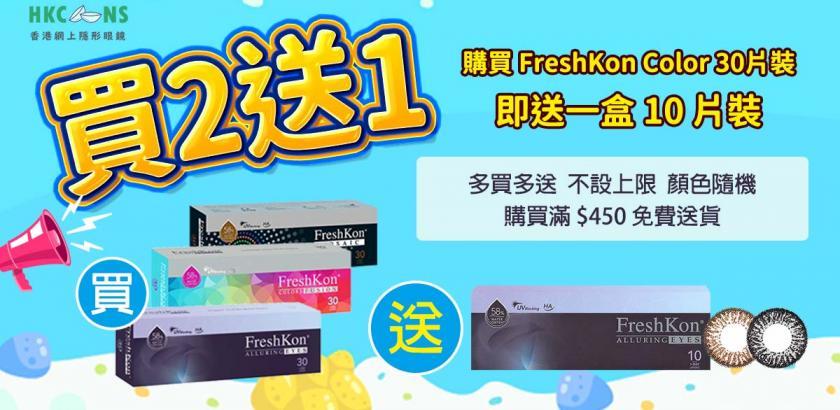 【多買多送】FreshKon Color Con 專屬優惠🎁買2送1