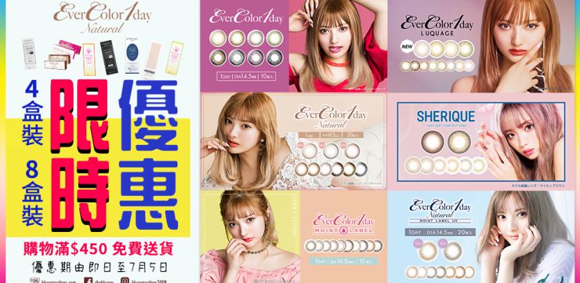 【Ever Color 限定】全系列 4盒裝 及 8盒裝 限時特價 + 免運費!