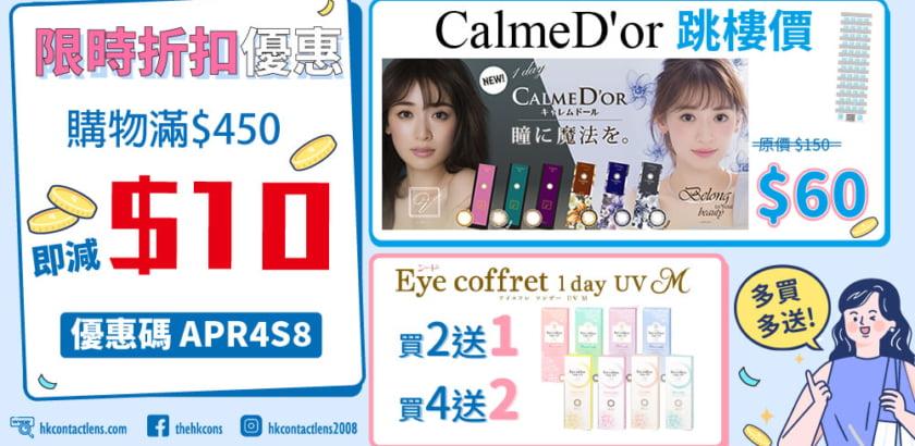 【HKCONS 4、 5月優惠總覽】含隱形眼鏡優惠折扣碼