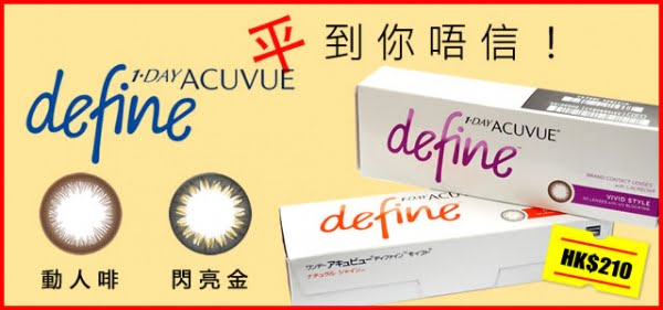 http://www.hkcontactlens.com/product/acuvue-define-vivid-style-special-offer/