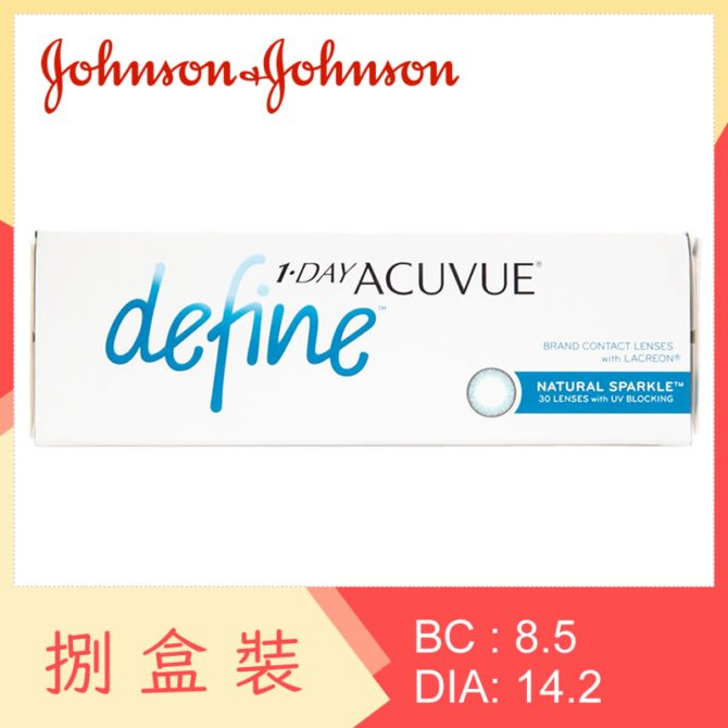 1-Day Acuvue Define Natural Sparkle (8 Boxes)
