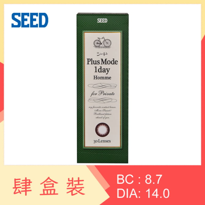 SEED PlusMode 1day Homme for Private (4 Boxes)
