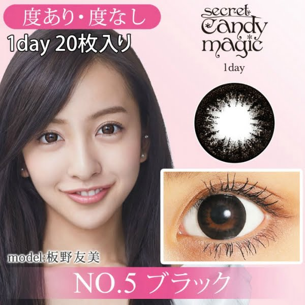 Secret Candy Magic 1 Day - No.5 Black
