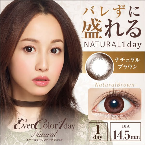 EverColor 1day Natural - Natural Brown EN2001