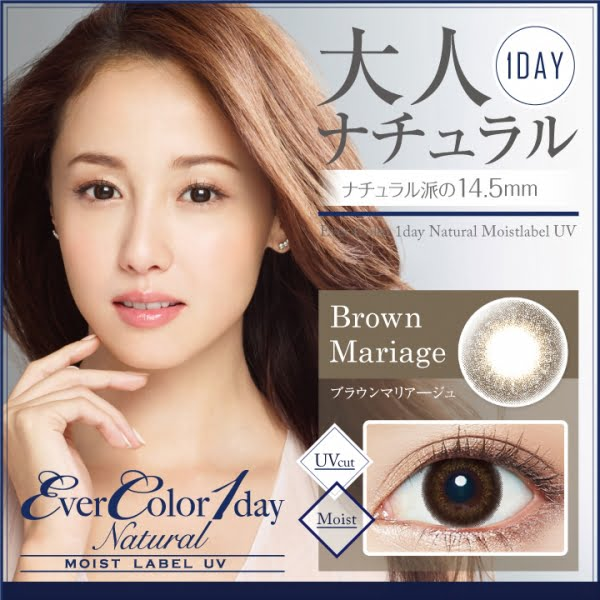 EverColor 1day Natural Moist Label UV - Brown Mariage NM2003