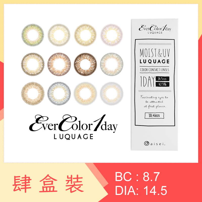 Ever Color 1-Day Luquage 10 Pack (4 Boxes)