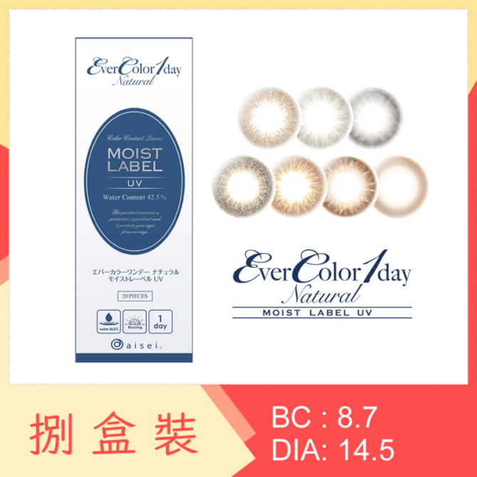 Ever Color 1-Day Natural Moist Label UV (8 Boxes)