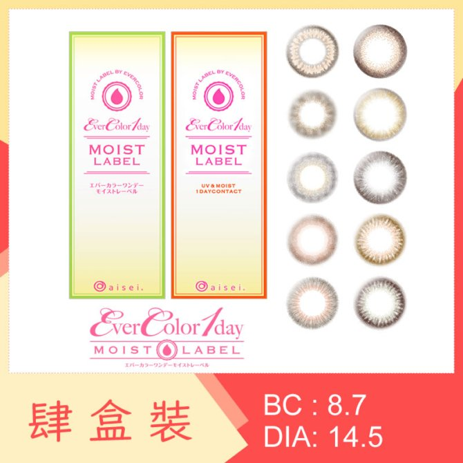 Ever Color 1-Day Moist Label (4 Boxes)