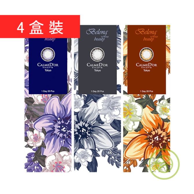 CALMED'OR Belong to your Beauty (4 Boxes)