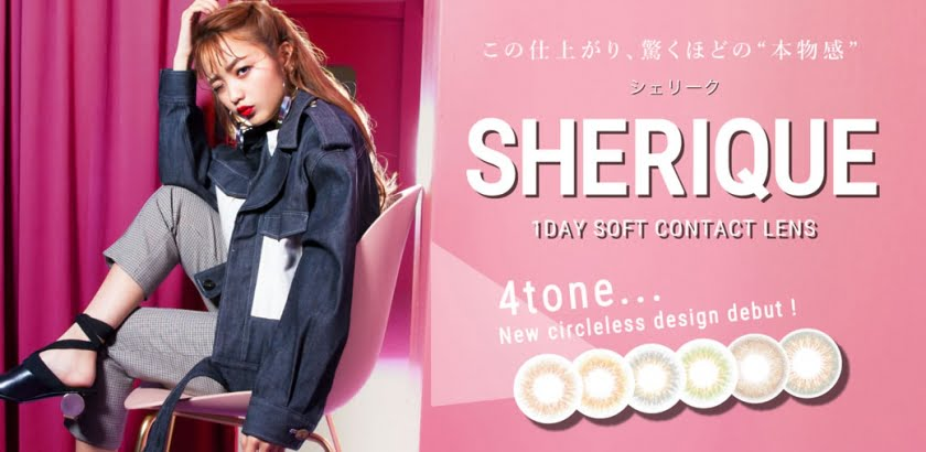 四重配色,自然混血——日本最新Color Con SHERIQUE強勢來襲!