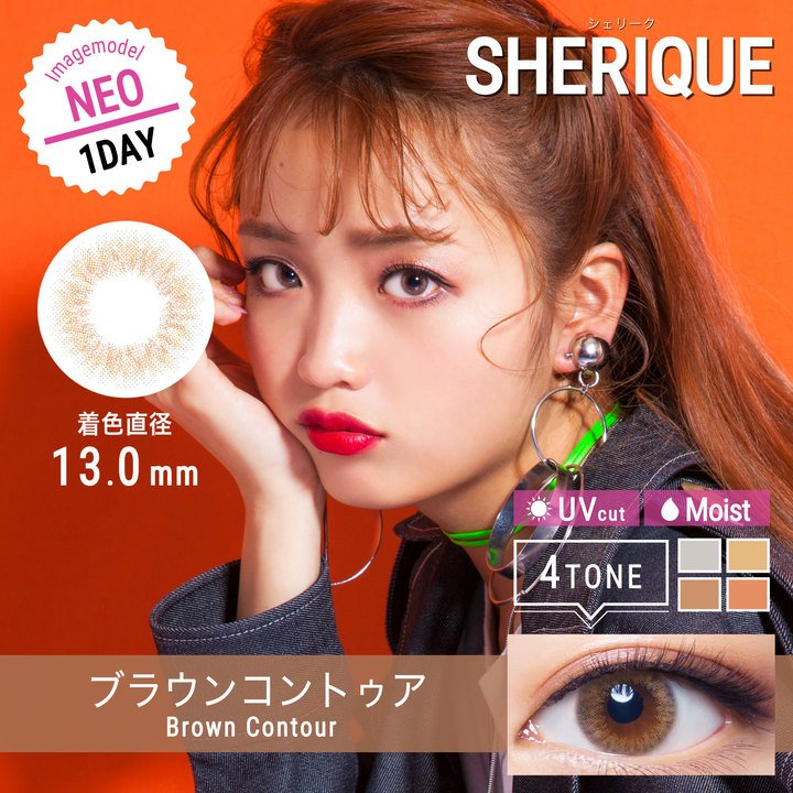 Sherique 1day UV - Brown Contour