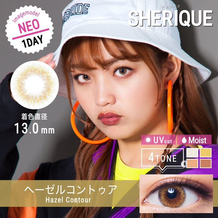 Sherique 1day UV - Hazel Contour