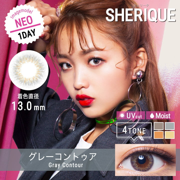 Sherique 1day UV - Gray Contour