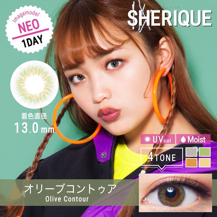 Sherique 1day UV - Olive Contour