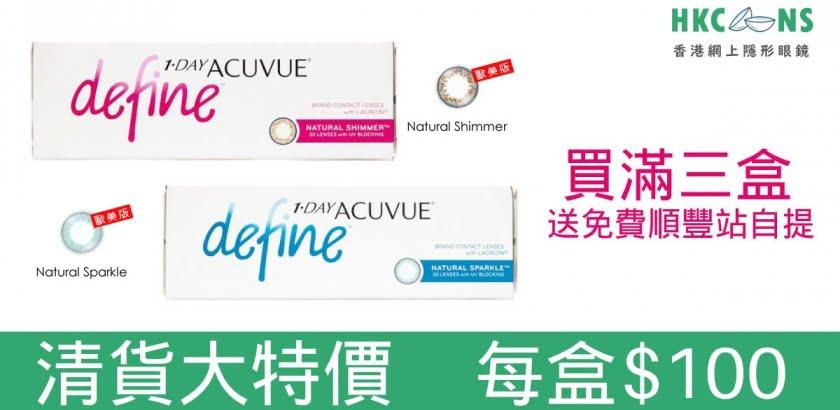 【 Acuvue Define 只需 HK$100! 到期品清貨大特價 】