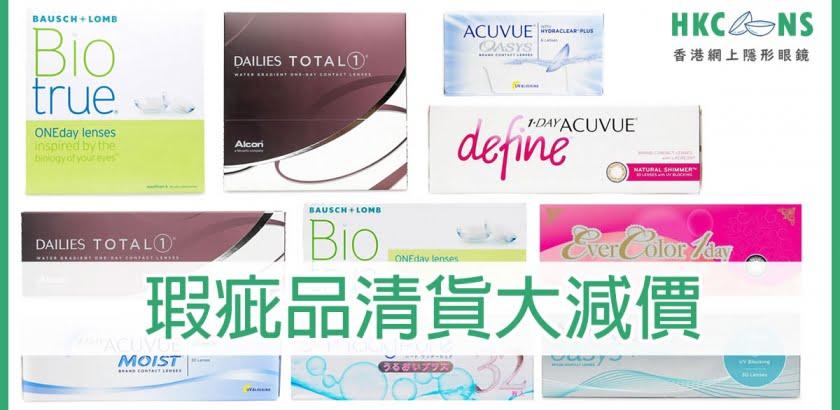 【低至四折起!】瑕疵品清貨大減價 Biotrue、Acuvue、Total 1…