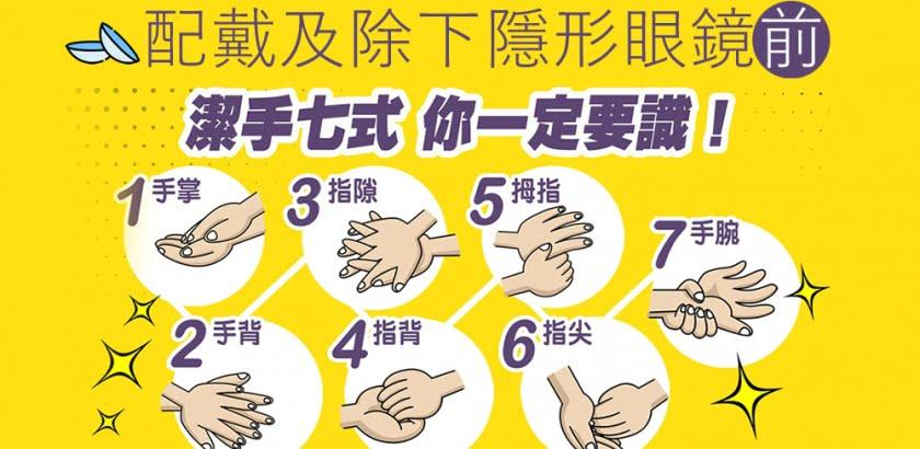 【配戴隱形眼鏡注意】如何避免受到細菌感染?