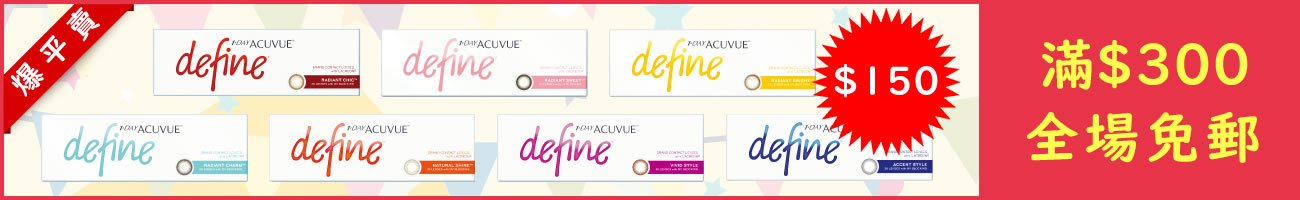 Acuvue Define Special Promotional