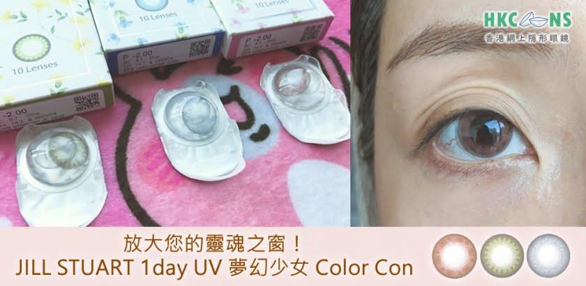 【放大您的靈魂之窗】JILL STUART 1 Day UV 夢幻少女 Color Con
