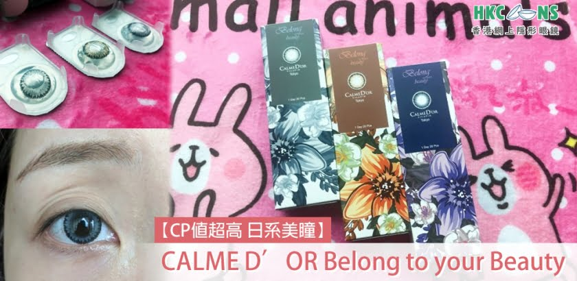 【CP值超高】日系美瞳 CALME D'OR Belong to your Beauty