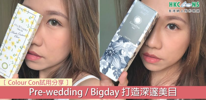 【Colour Con 試用分享】Pre-wedding / Bigday 打造深邃美目