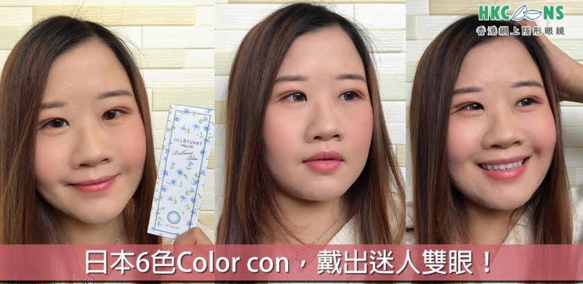日本 6 色 Color con,戴出迷人雙眼!