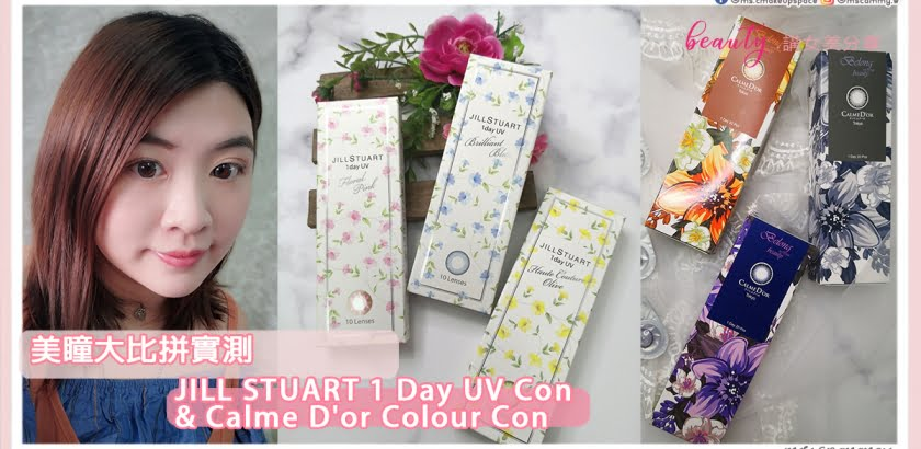 美瞳大比拼實測 – JILL STUART 1 Day UV Con & Calme D'or Colour Con