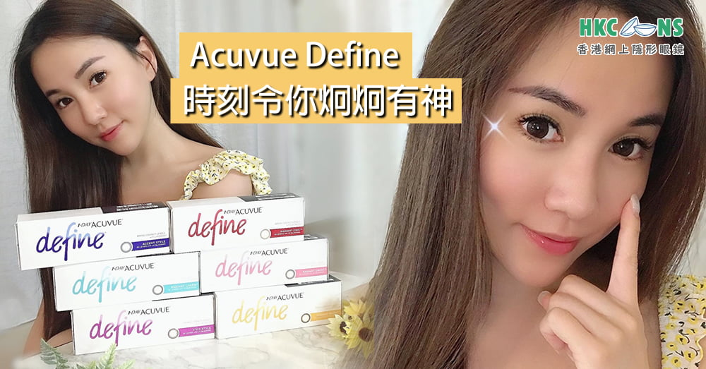 Acuvue-Define-1Day-review