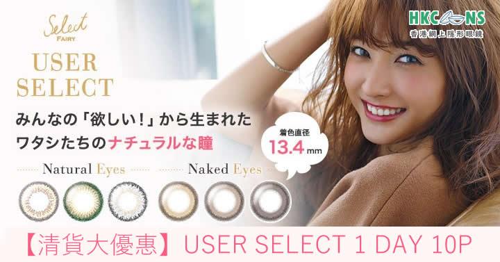 【日本彩色隱形眼鏡大優惠】USER SELECT 1 DAY 10P $110