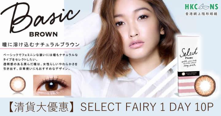 【日本彩色隱形眼鏡大優惠】SELECT FAIRY 1 DAY 10P $130