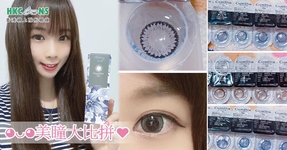 ◕◡◕美瞳大比拼♥ 香港網上隱形眼鏡 (HKCONS)