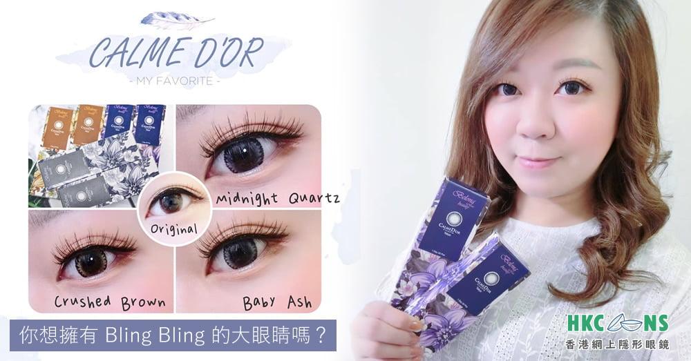 CALMED'OR 三色分享,你想擁有 Bling Bling 的大眼睛嗎?