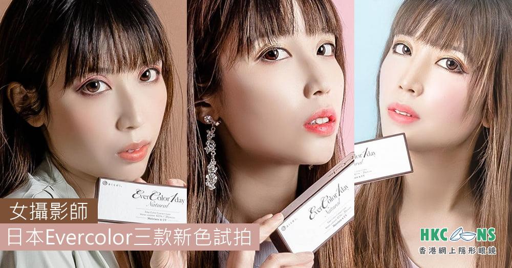 女攝影師試帶日本 EverColor 3款新色試拍