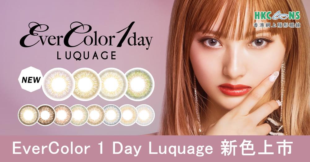 EverColor 1 Day Luquage 彩色隱形眼鏡新色(含試用申請)
