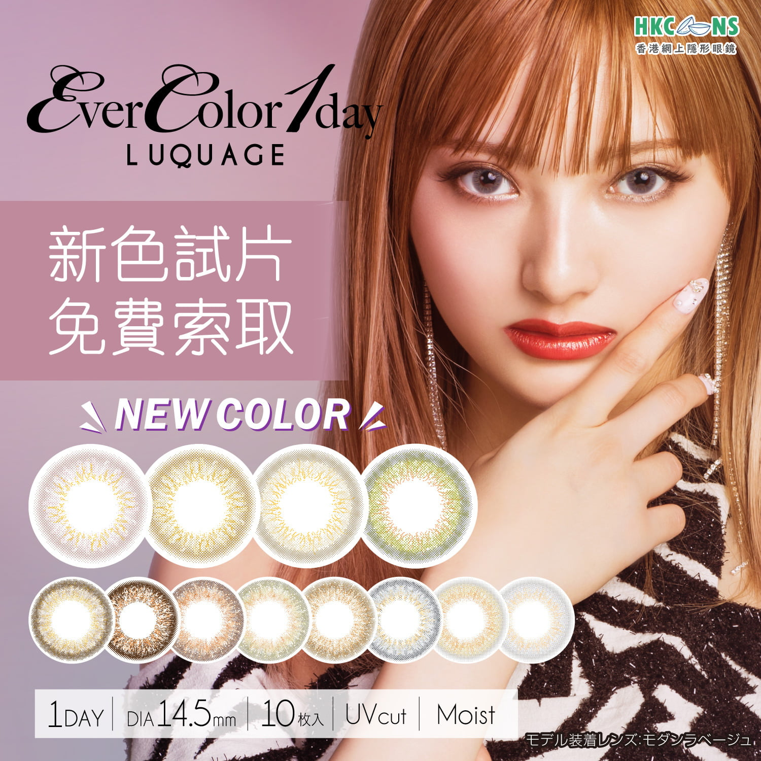 hkcons-Evercolor-1Day-Luquage-sample