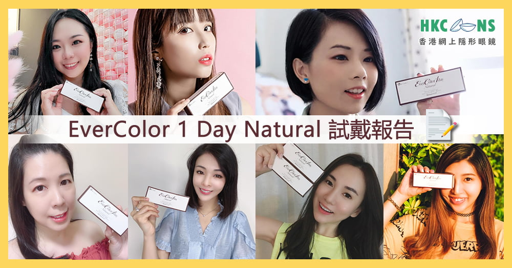 【Blogger試用分享❤️】Ever Color 新色介紹,內文含 隱形眼鏡優惠碼 coupon code🈹